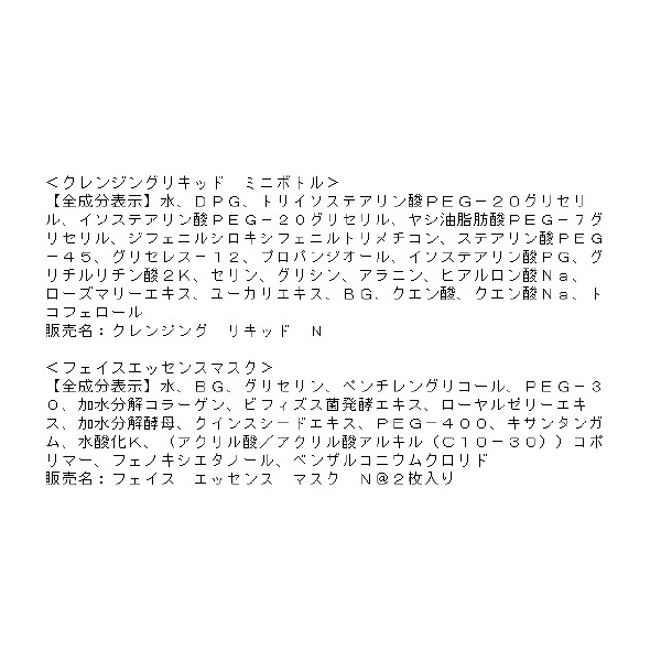 オルビス 美白スキンケア特別セット(L)
