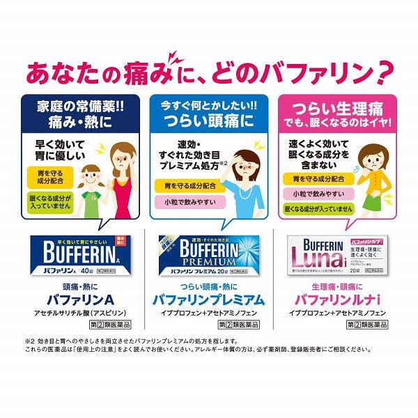 【数量限定】バファリンA 80錠+10錠