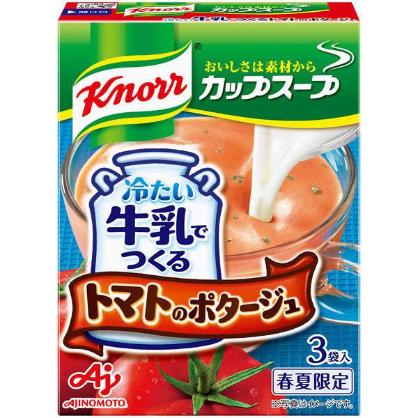 牛乳で作るポタージュ3種食べ比べセット