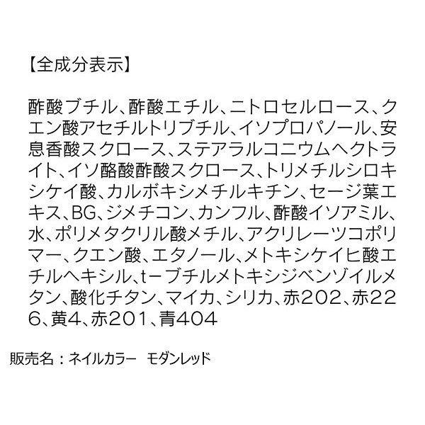 オルビスネイル オン&オフセット3本