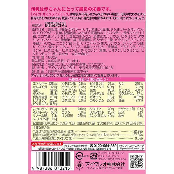 バランスミルク 4缶+特別セット