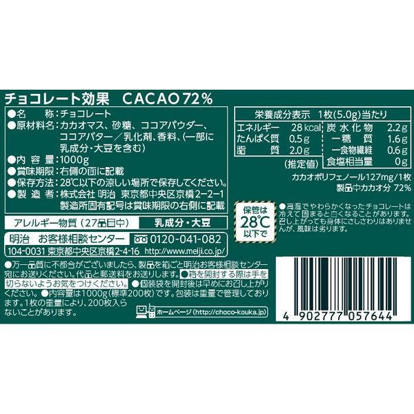 チョコレート効果カカオ72%大容量セット