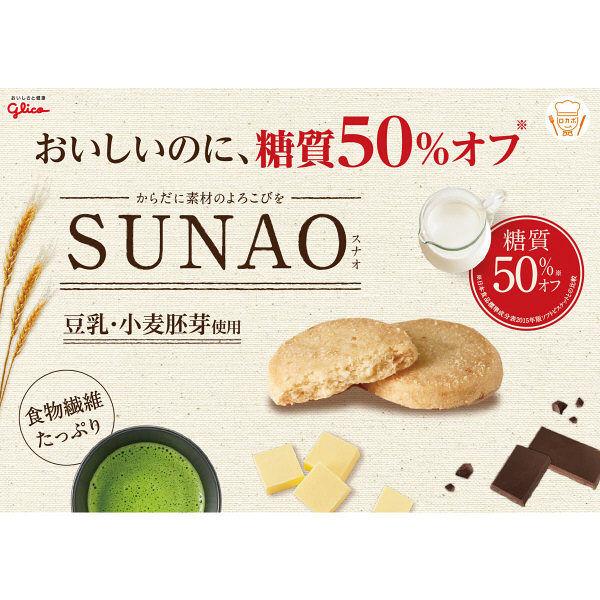 SUNAO発酵バター・宇治抹茶セット