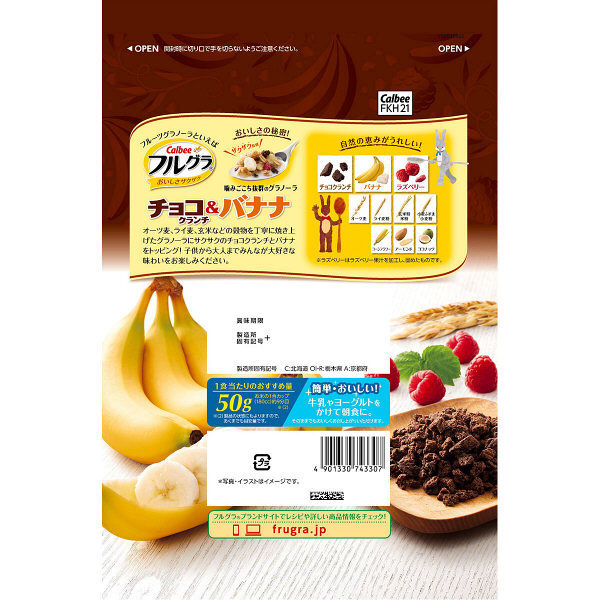 フルグラ チョコクランチ&バナナ 2袋