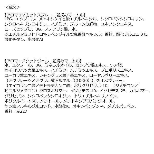 夏のギフトセット<朝摘みマートル>