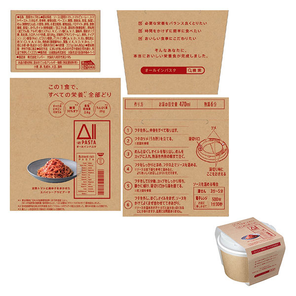 All-in PASTA 3種セット