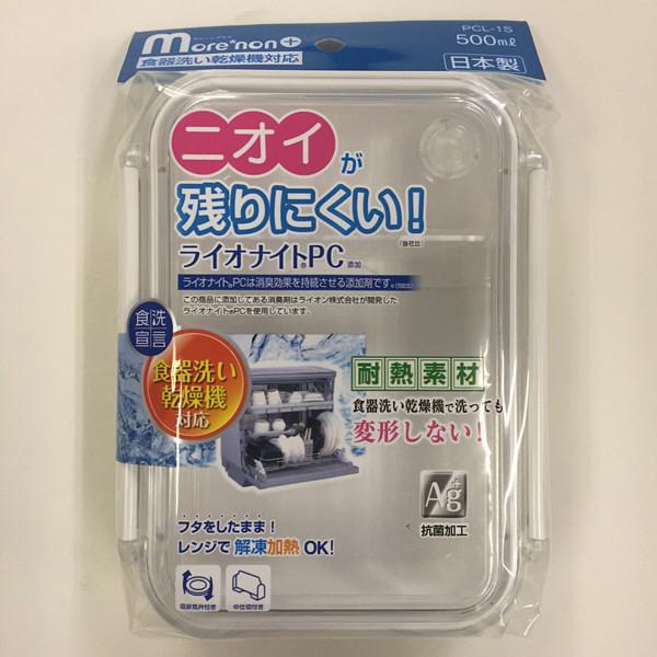 弁当箱500ml PCL-5S仕切付
