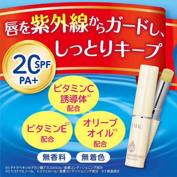 DHC UVモイスチュアリップクリーム