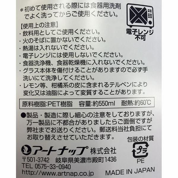 プラスチックカップ 550ml