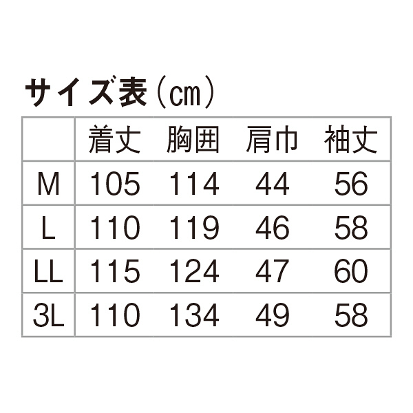メンズ診察衣(ドクターコート) シングル A71-811 ホワイト L