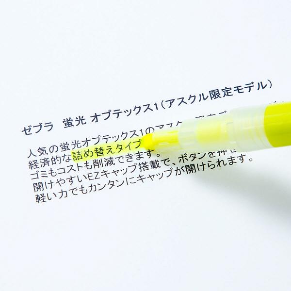 ゼブラ 蛍光オプテックス1 黄