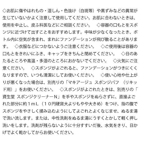 マキアージュ フィルムリキッド OC00