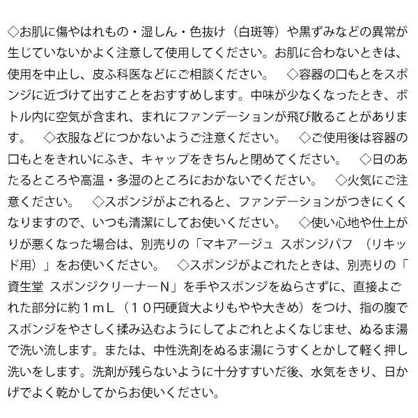マキアージュ フィルムリキッド OC30