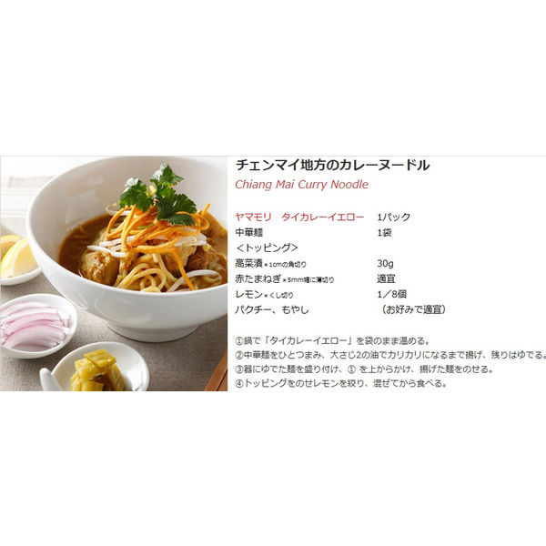 ヤマモリ タイカレーイエロー 3食