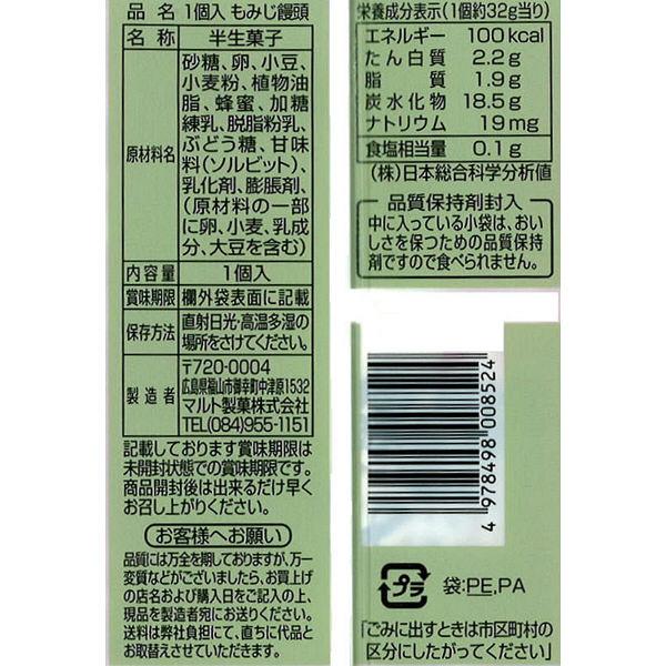 マルト製菓 もみじ饅頭 10個