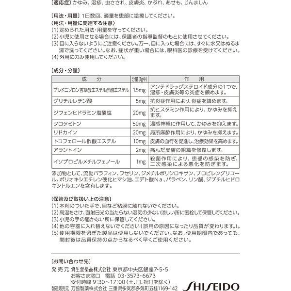 エフェクトプロ ローション