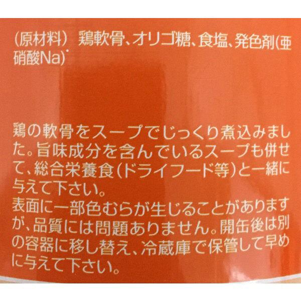 箱売デビフ若鶏の軟骨スープ煮×24