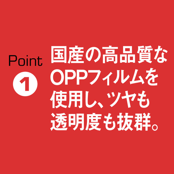 シール付OPP袋 95×135mm