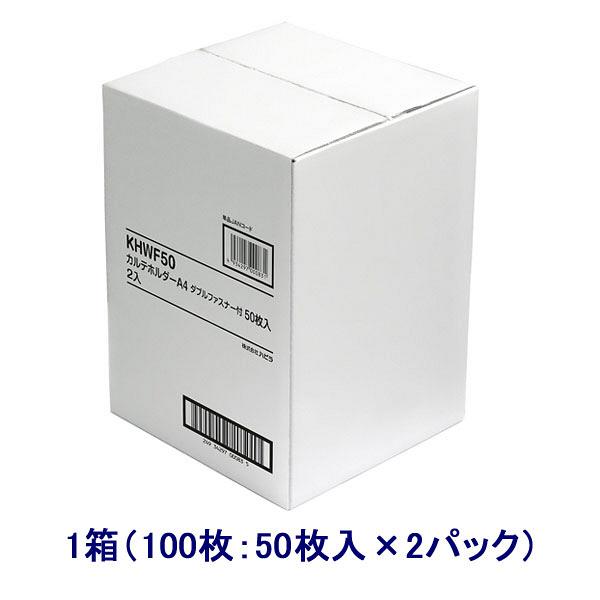 ハピラ KHWF50 カルテフォルダー A4ヨコ置き 見開き(Wファスナー/上見出し) 1パック(50枚入)