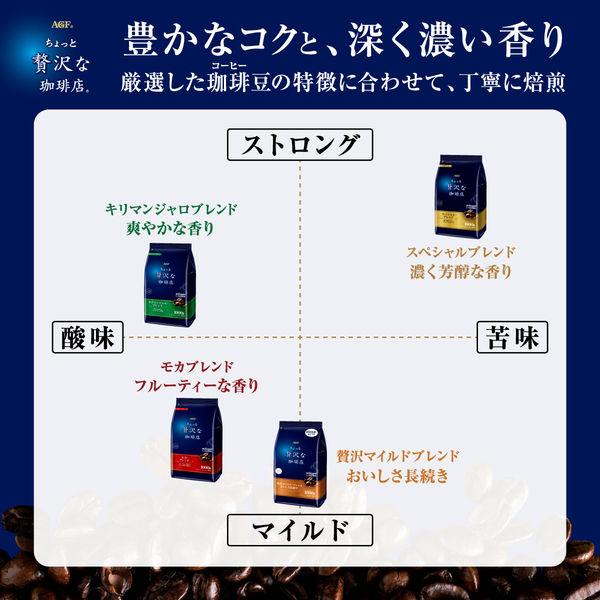贅沢な珈琲店 モカ・ブレンド 4袋