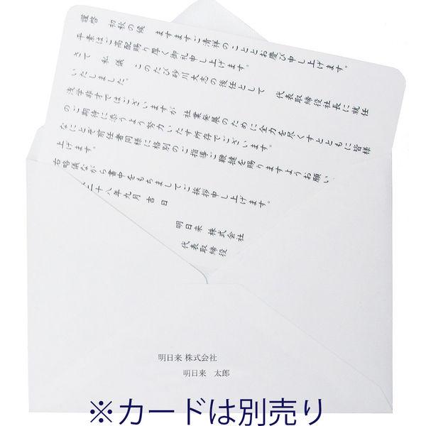 今村紙工 プリンタ対応 洋2封筒 白 AF-100 1箱(100枚入)