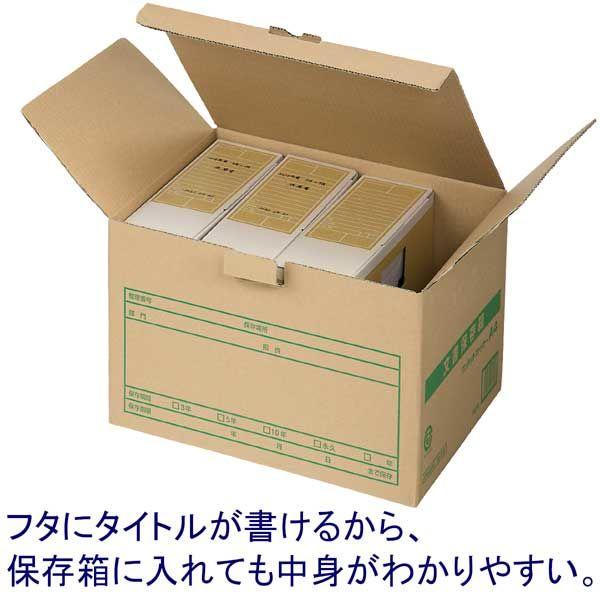 ボックスファイル 背幅100mm 15冊