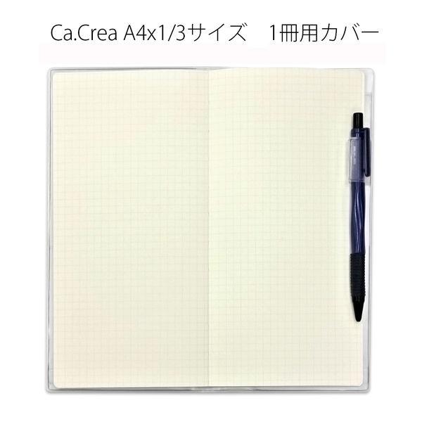 カバー カ・クリエA4×1/3 1冊用