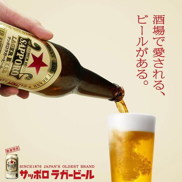サッポロラガービール350ml 6缶