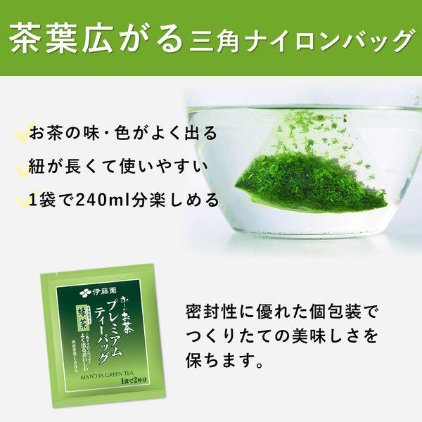 プレミアムTB抹茶入り緑茶 300バッグ
