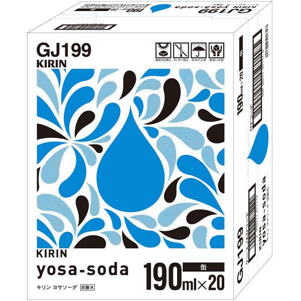 キリン ヨサ・ソーダ 190ml 40缶