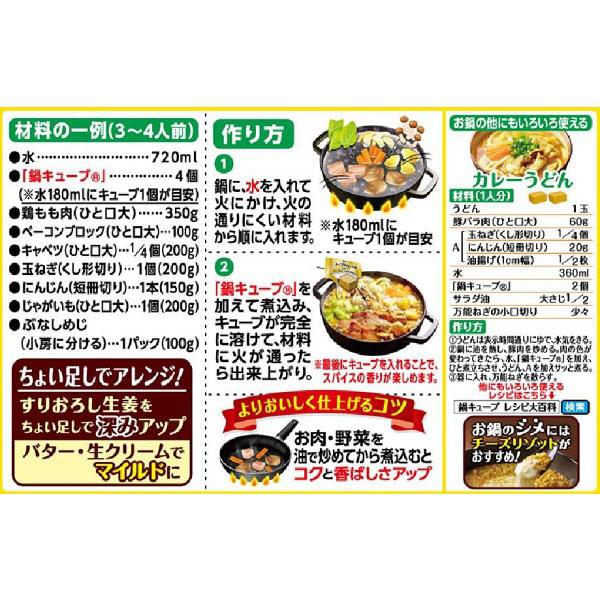 味の素 鍋キューブ スープカレー鍋