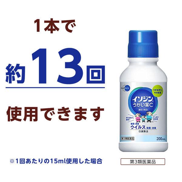 イソジンうがい薬C 200ml