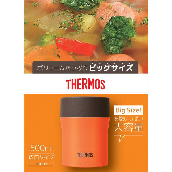 サーモス 真空断熱スープジャー0.5L