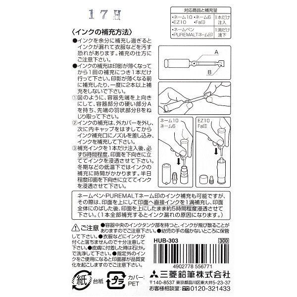 三菱鉛筆 uni ネーム専用補充インク 1パック(6本入)