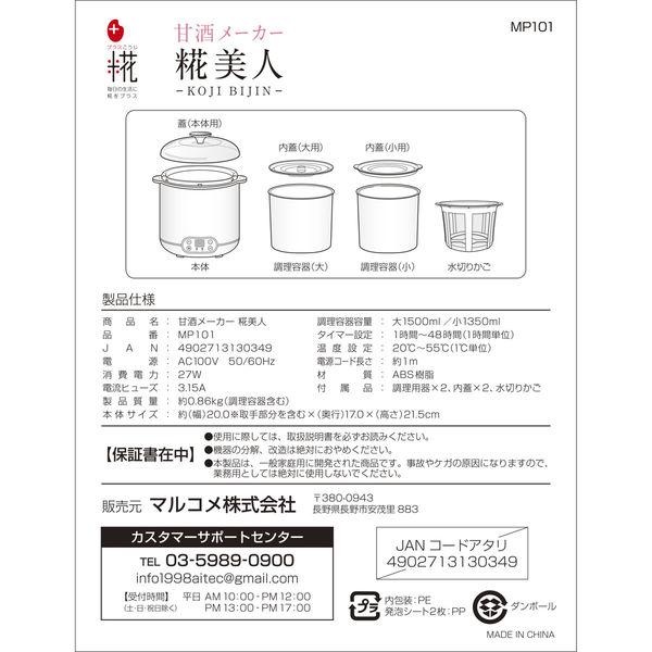 マルコメ 甘酒メーカー糀美人MP101