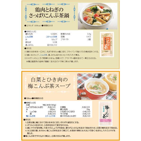 玉露園 こんぶ茶 144袋