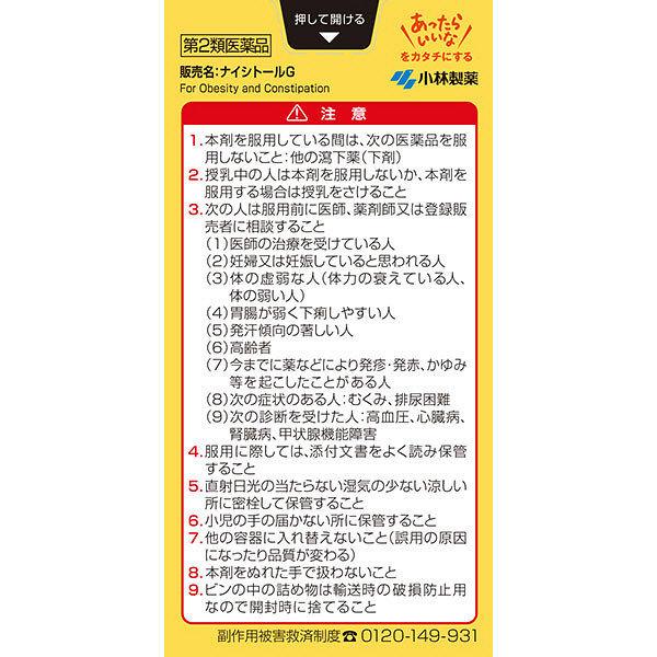 ナイシトールG 336錠×2箱