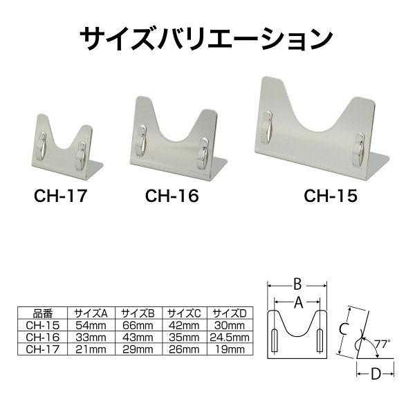 オープン工業 L型カード立 CH-16 1セット(10個入×5袋) (取寄品)
