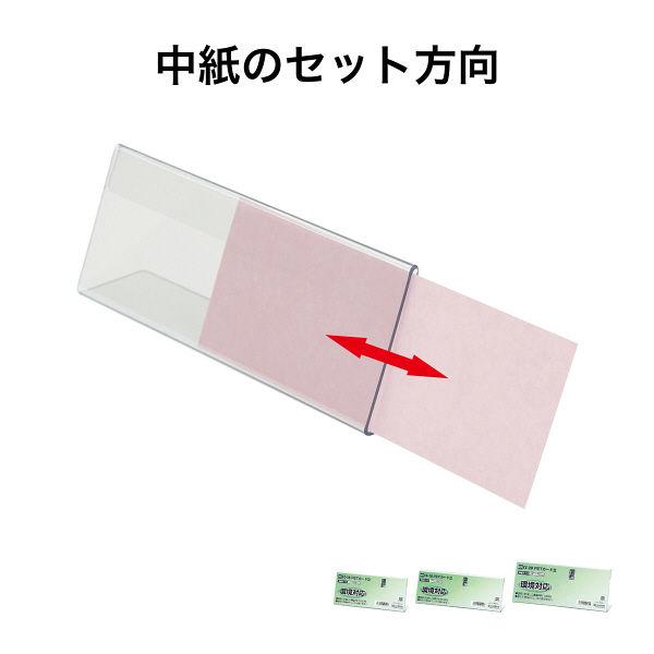 オープン工業 PETカード立 CC型 CC-18 1セット(10枚入) (取寄品)