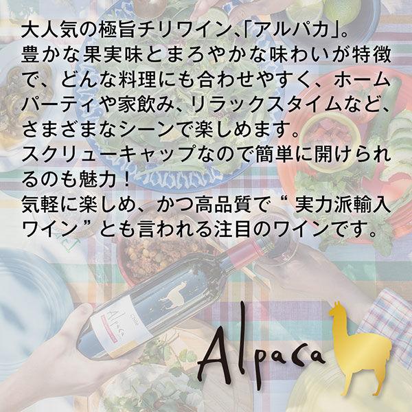 アルパカ・スパークリング・ロゼ