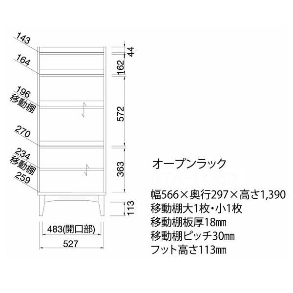 白井産業 レトロモダン風オープンラック ホワイト (直送品)