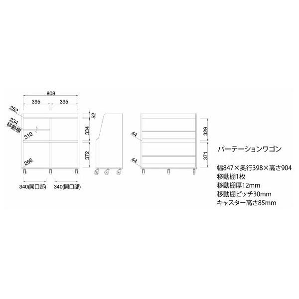 白井産業 レトロモダン風パーテーションワゴン ホワイト (直送品)