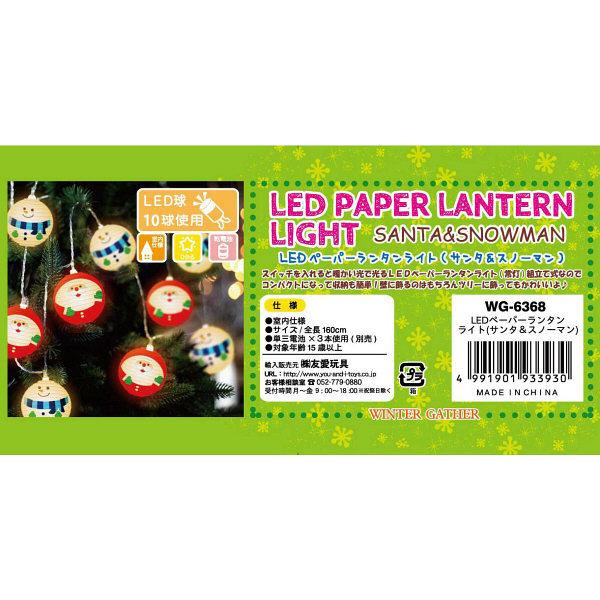 LEDペーパーランタンライト