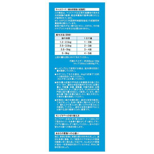 モンプチ 7種のブレンド白身魚入×3