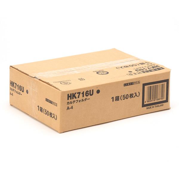 リヒトラブ HK716U カルテフォルダー A4ヨコ置き 見開き(Wファスナー/下見出し) 1箱(50枚入)