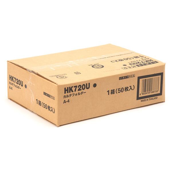 リヒトラブ HK720U カルテフォルダー A4ヨコ置き 見開き(Wファスナー/上見出し) 1箱(50枚入)