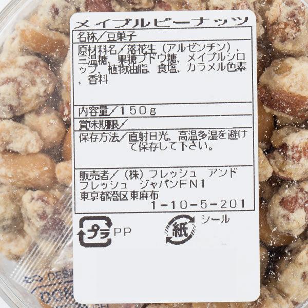 メープルピーナッツ 1個