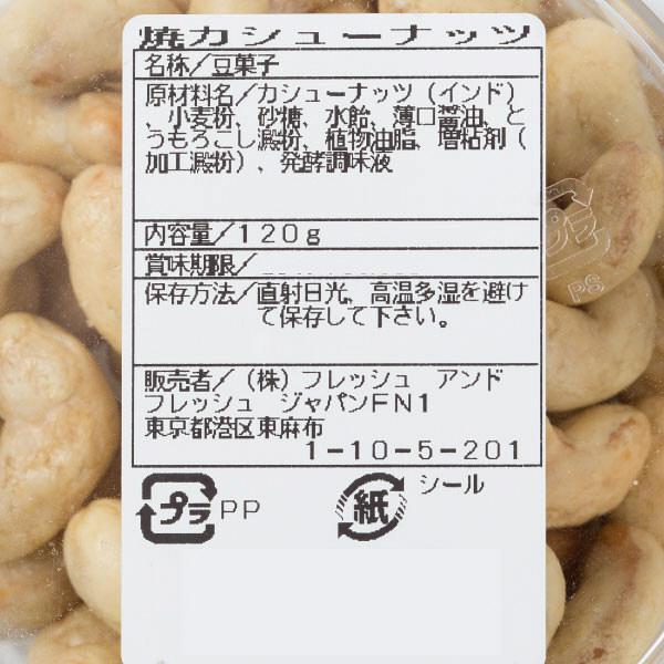 カシューナッツ 1個
