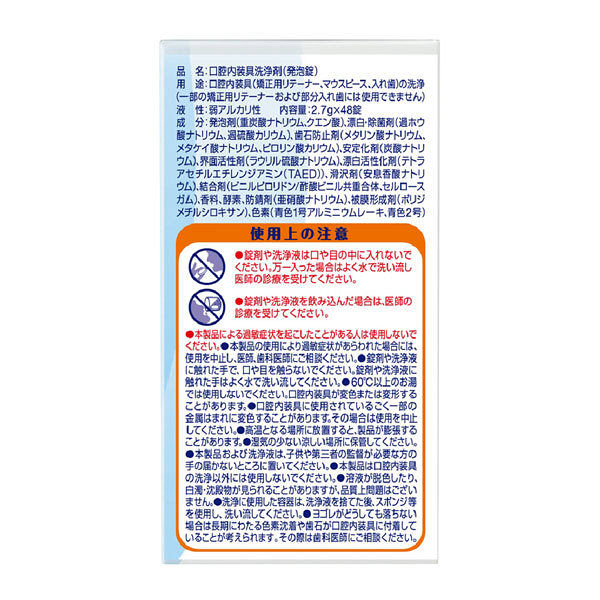 ポリデントリテーナー・マウスピース洗浄剤