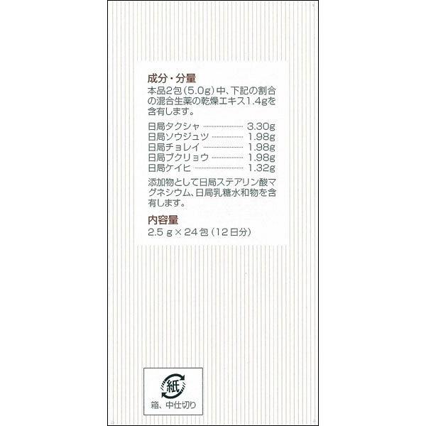 ツムラ漢方五苓散料エキス顆粒24包×2箱